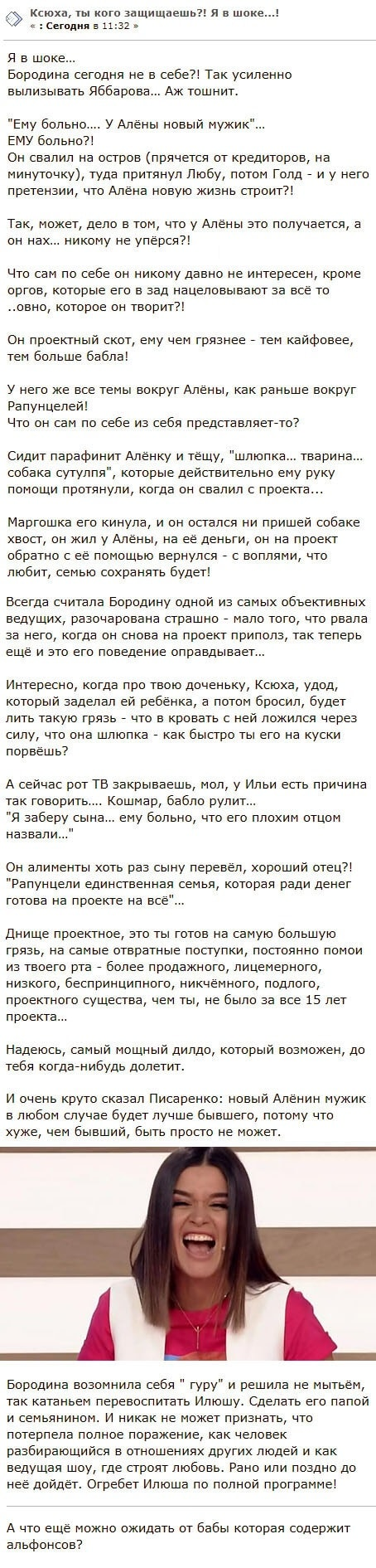 Ксения Бородина яро защищала Илью Яббарова перед всеми