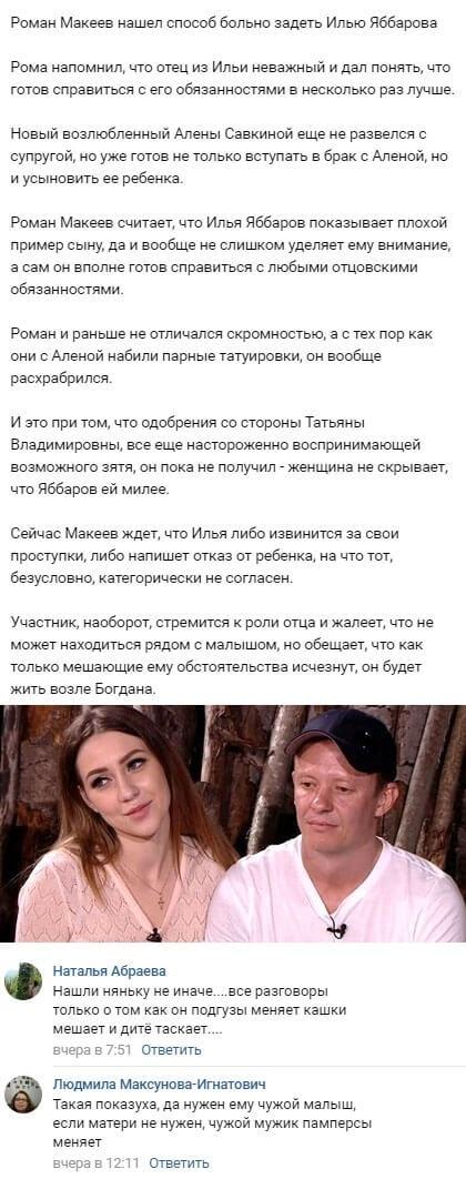 Роман Макеев нашел способ задеть Илью Яббарова за больное