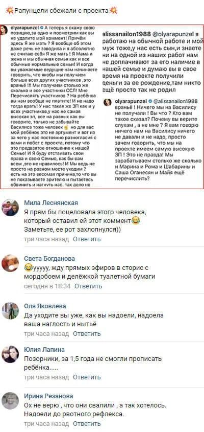 Ольга Рапунцель прокомментировала свой побег с Дома-2