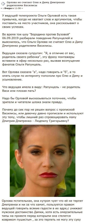 Ольга Орлова сболтнула лишнего о материнстве Ольги Рапунцель