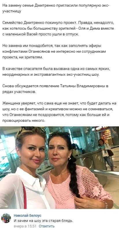 Татьяна Африкантова временно подменит семейку Рапунцелей