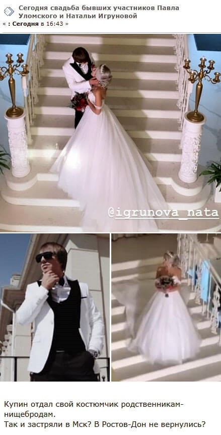 Первые кадры со свадьбы Павла Уломского и Натальи Игруновой