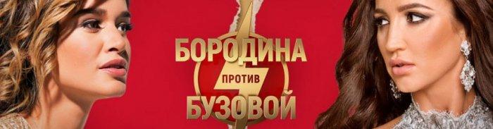Бородина против Бузовой 2019 сегодняшний выпуск