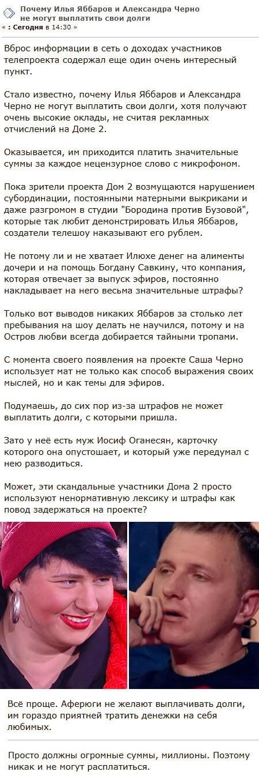 Александра Черно и Илья Яббаров не могут выплатить долги