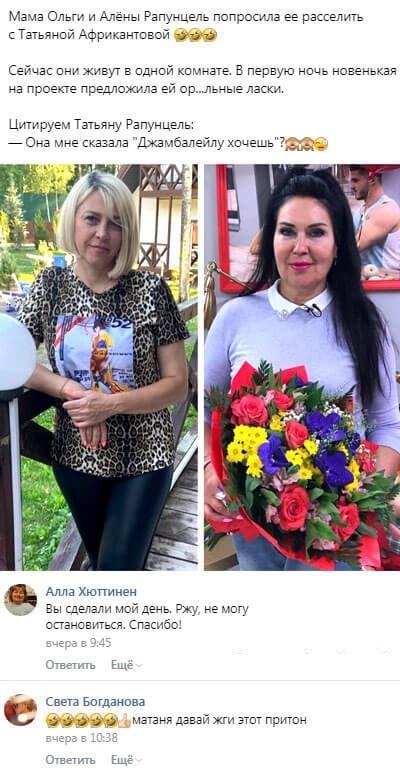 Татьяна Африкантова домогалась до Татьяны Григорьевской
