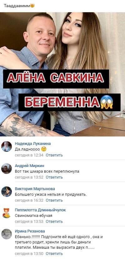 Алёну Савкину уже можно поздравлять со второй беременностью