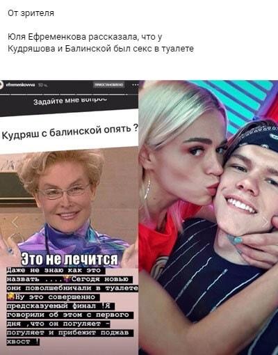Алексей Кудряшов сбежал к Анастасии Балинской
