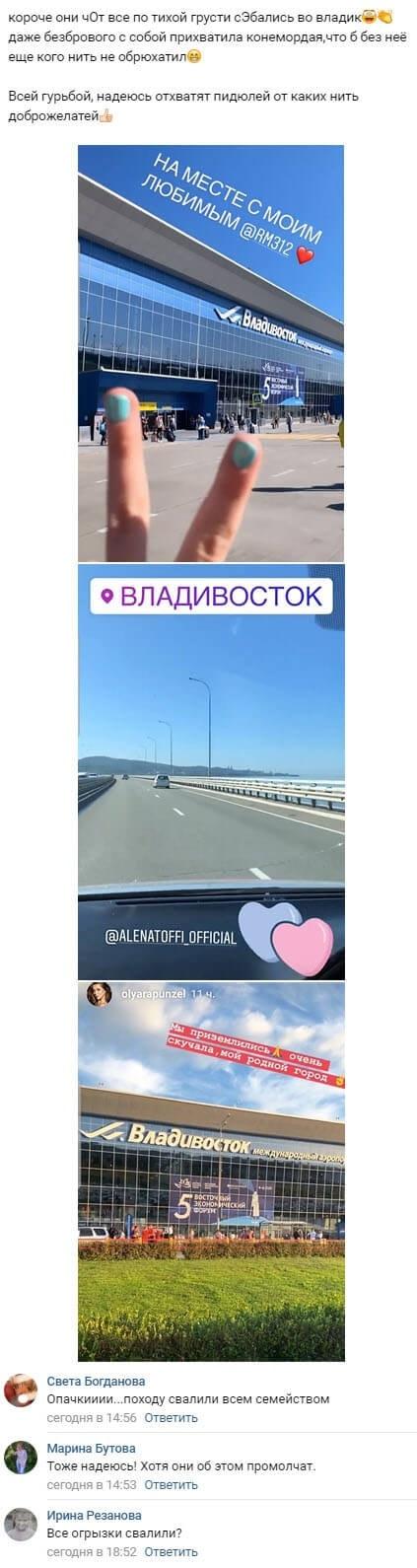 Роман Макеев и Алена Савкина покинули Москву и проект