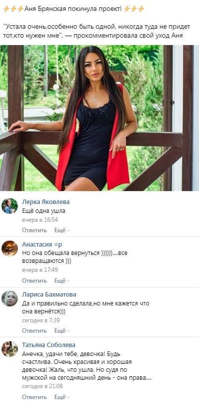 Анна Брянская приняла решение покинуть Дом-2