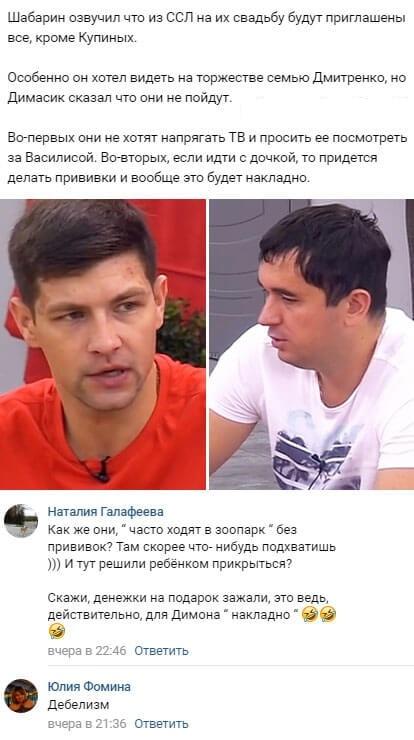 Андрей Шабарин поставил на место Майю Донцову и Алексея Купина