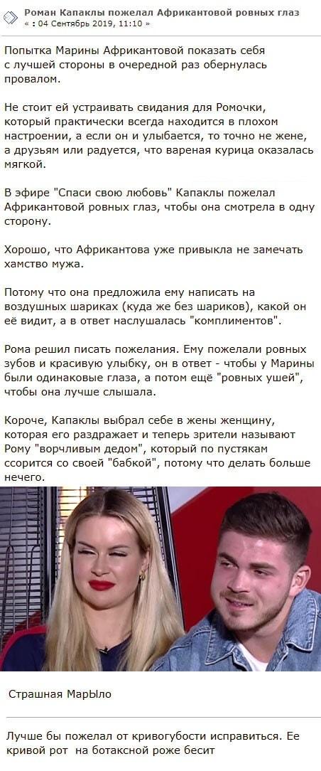 Роман Капаклы разболтал о заметном дефекте Марины Африкантовой