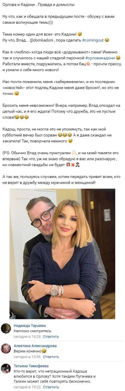 Влада Кадони считают отцом ребенка Ольги Орловой