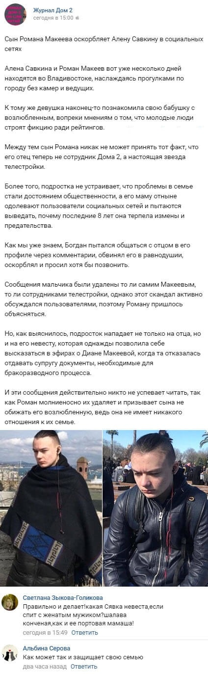 Сын Романа Макеева затравил Алену Савкину в социальных сетях