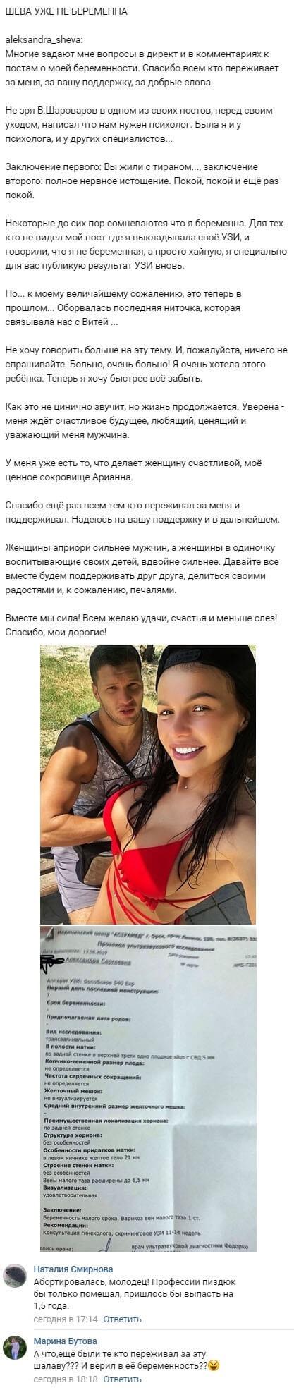 Случайная беременность Александры Шевы ожидаемо прервалась