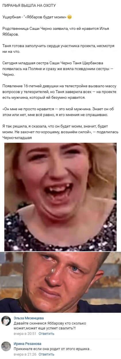 Сестра Александры Черно начала охоту на Илью Яббарова