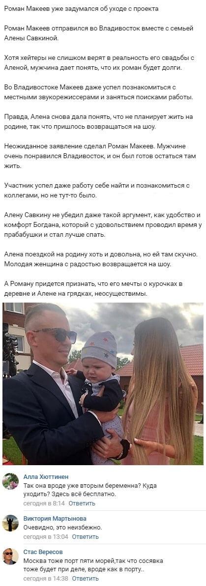 Алена Савкина дала заднюю в отношениях с Романом Макеевым
