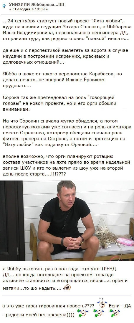 Илью Яббарова, метившего в ведущие, спустили с небес на землю