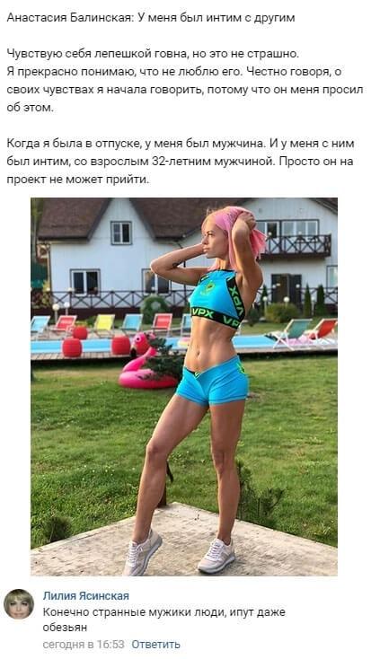 Анастасия Балинская в очередной раз изменила Алексею Кудряшову