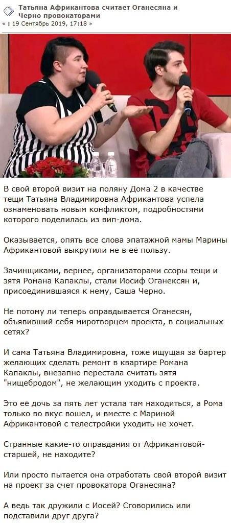 Татьяна Африкантова стала врагом для Александры Черно