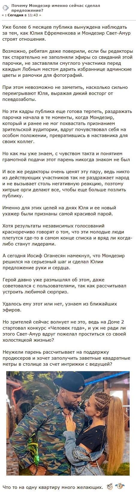Юлия Ефременкова нашла способ прибрать к рукам квартиру в Москве