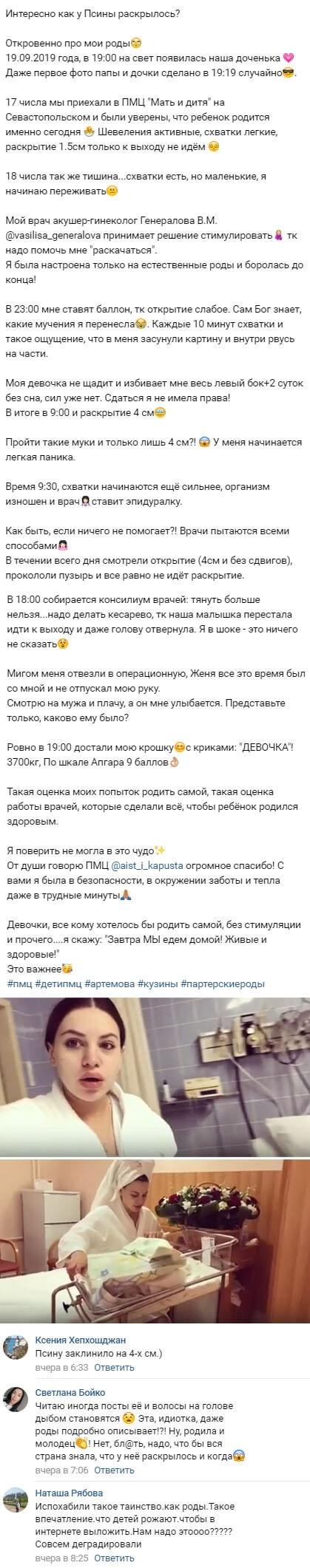 Александра Артемова раскрыла шокирующие детали родов