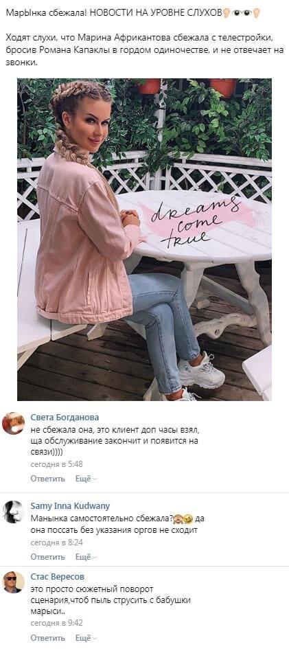 Марина Африкантова сбежала с проекта и не выходит на связь