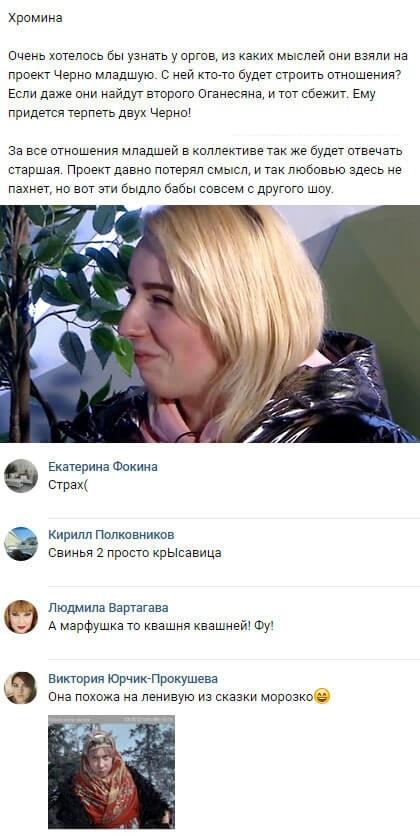 Елена Хромина в прах разнесла быдловатую сестру Александры Черно