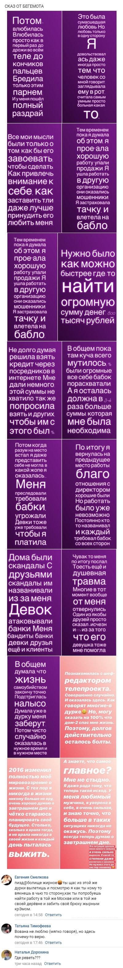 Александра Черно рассказала о печальной жизни до проекта