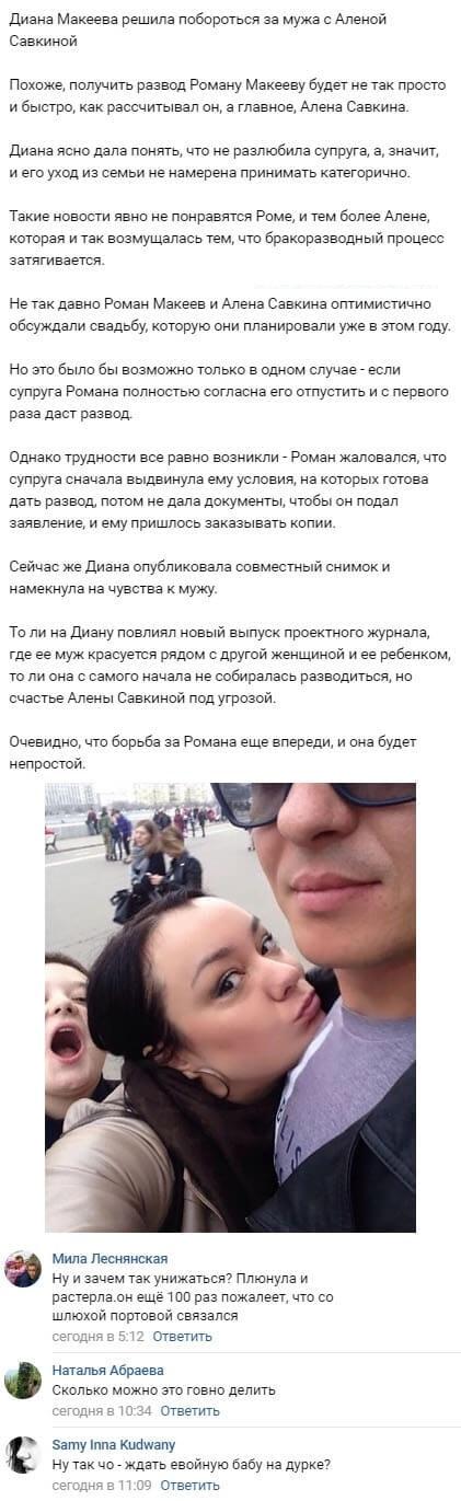 Жена Романа Макеева скоро придёт на проект