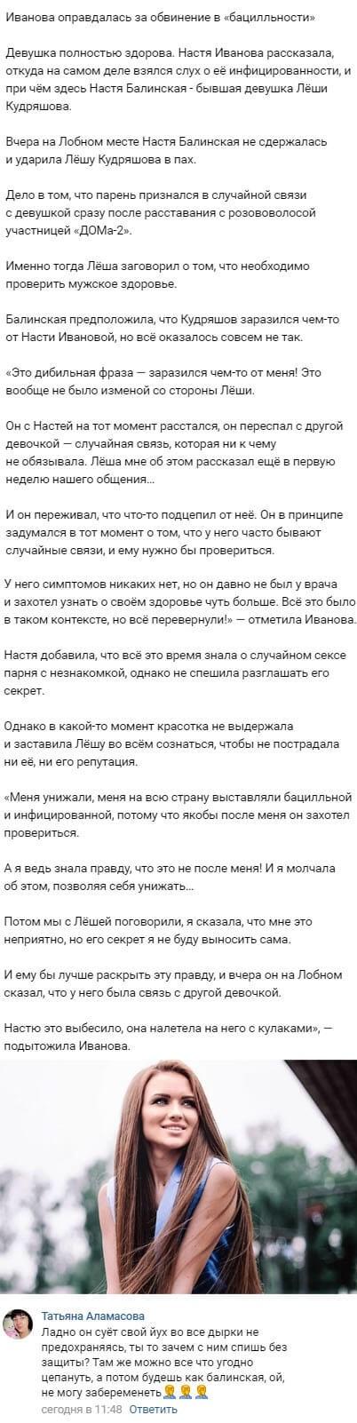 Анастасию Иванову считают разносчицей венерических заболеваний