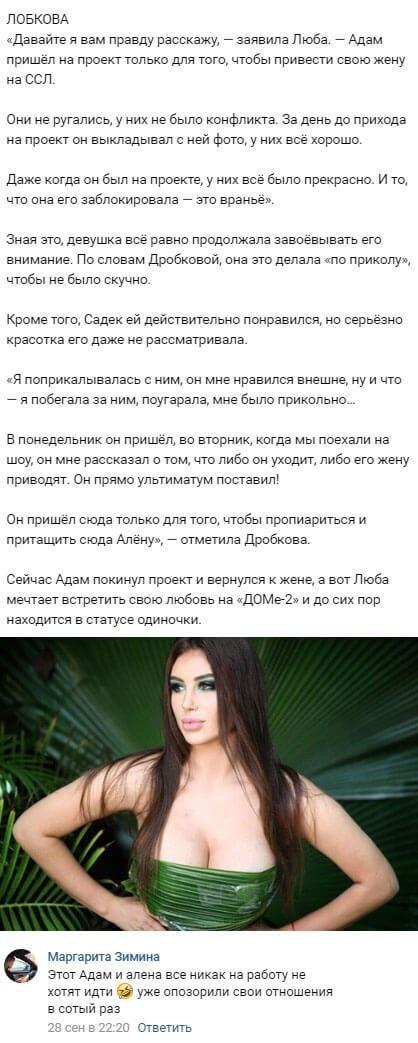 Любовь Дробкова озвучила закулисную причину ухода Адама Садека
