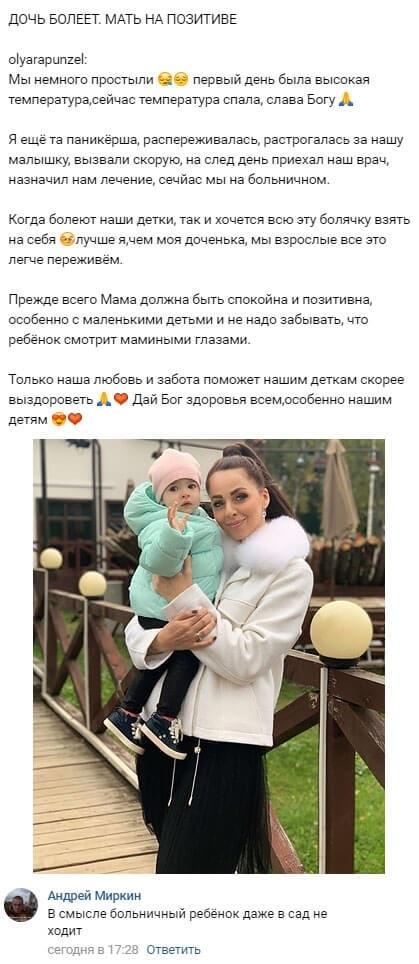 Ольга Рапунцель поспешила вызвать скорую заболевшей дочери