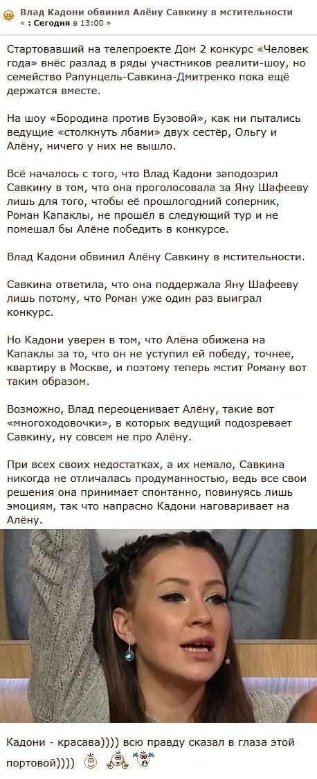 Алёна Савкина подло отомстила Роману Капаклы