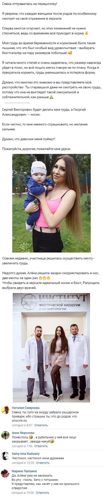 Алена Савкина исправит недавно приобретённый дефект груди
