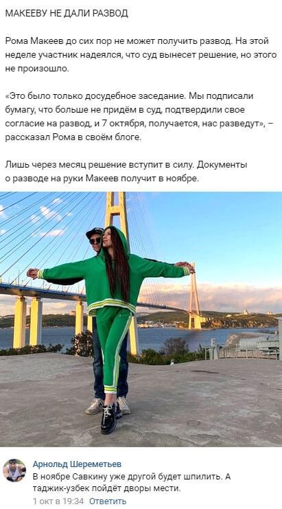 Алёна Савкина и Роман Макеев скоро смогут расписаться в ЗАГСе