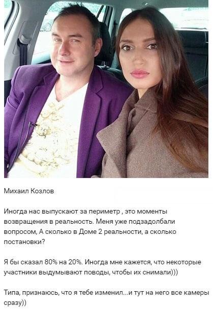 Михаил Козлов рассказал о сценарии на Доме-2