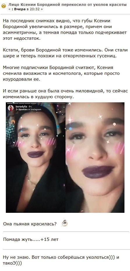 Ксения Бородина записала сториз и все увидели ее уродство