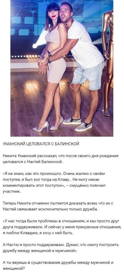 Никита Уманский воспользовался пьяной Анастасией Балинской