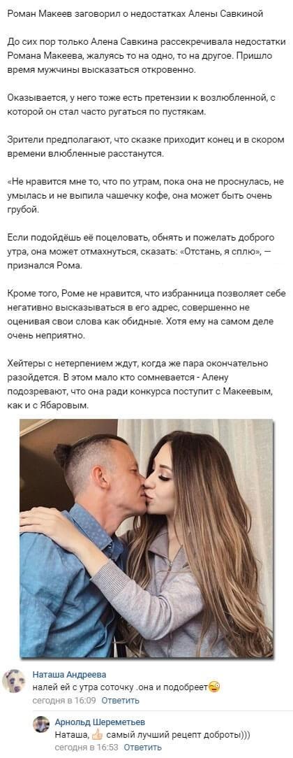 Роман Макеев рассказал о закидонах Алены Савкиной