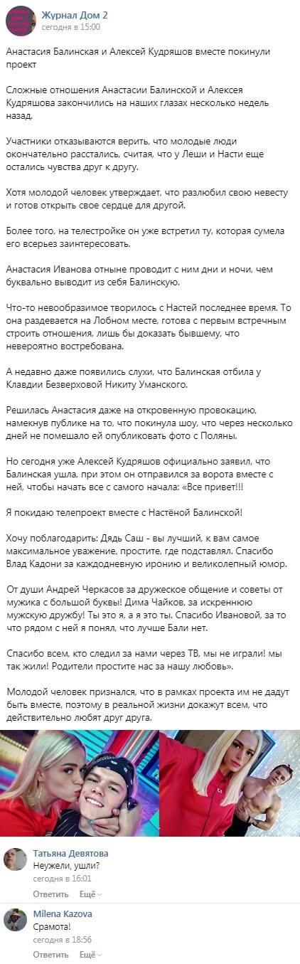 Алексей Кудряшов сбежал с проекта в компании Анастасии Балинской