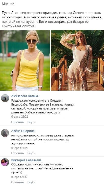 Анастасии Стецевят придется терпеть выходки Кристины Лясковец