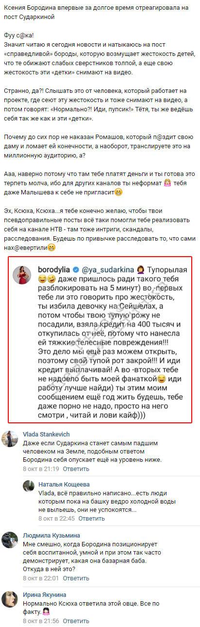 Терпение Ксении Бородиной лопнуло и она ответила Ольге Сударкиной
