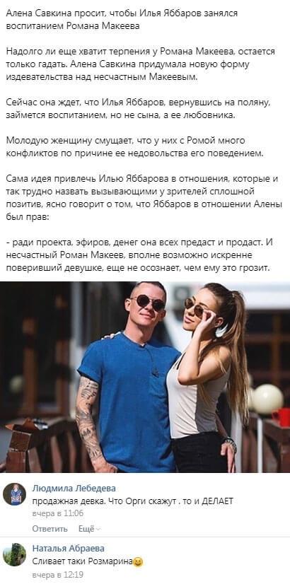 Алена Савкина пытается выгнать Романа Макеева с проекта