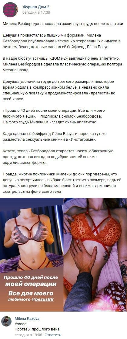 Милена Безбородова впервые показала свою роскошную грудь