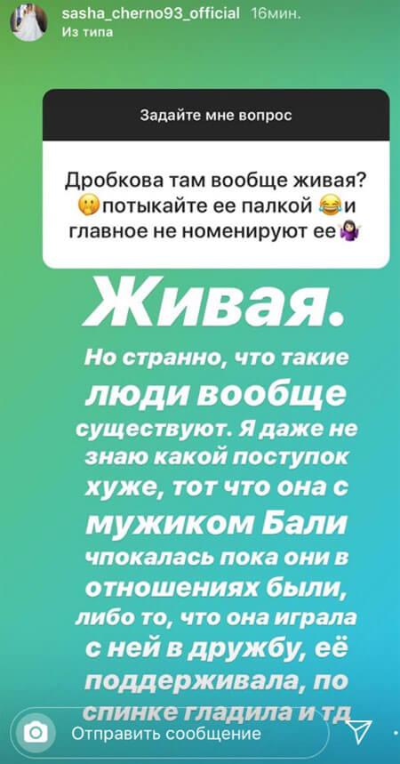 Александра Черно разболтала о любовной связи Дробковой и Кудряшова