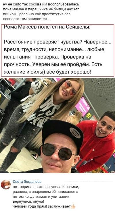 Алена Савкина все же слила Романа Макеева