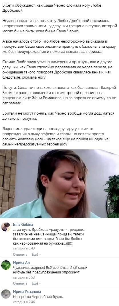 Александра Черно серьезно травмировала Любу Дробкову