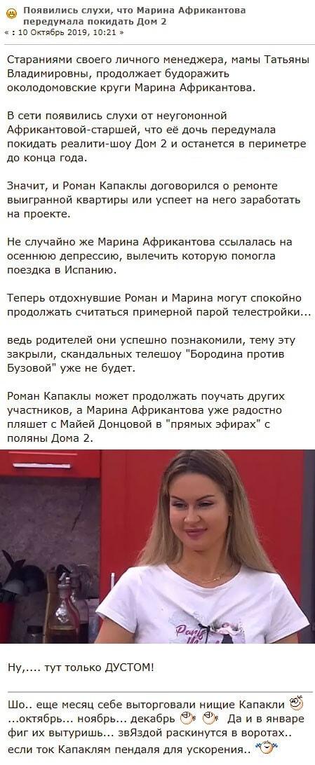 Марина Африкантова передумала уходить с проекта