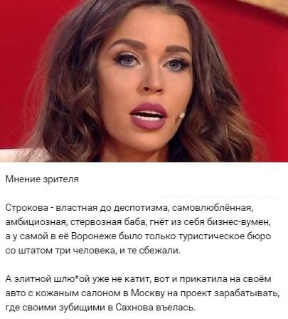 Татьяна Строкова на самом деле уже лишилась бизнеса