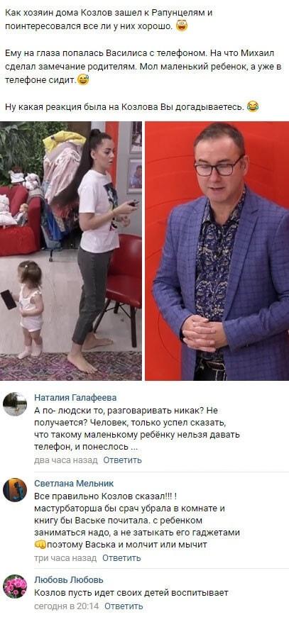 Ольга Рапунцель взбесилась когда сделали замечание по поводу Василисы